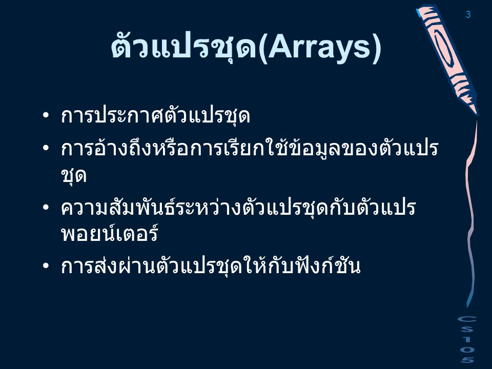 ตัวแปรชุด(Arrays) การประกาศตัวแปรชุด