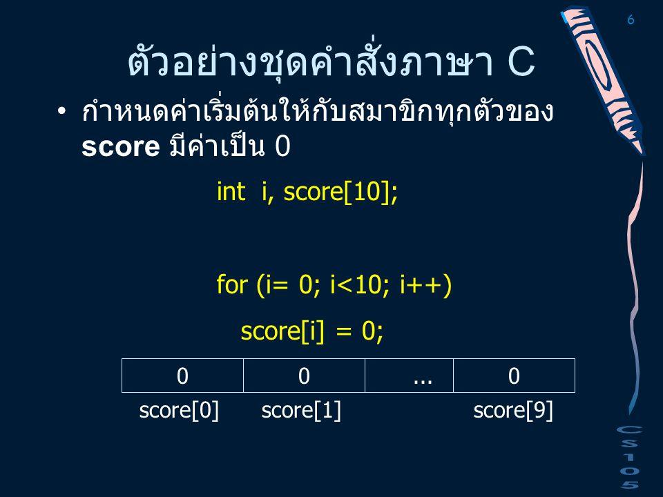 ตัวอย่างชุดคำสั่งภาษา C