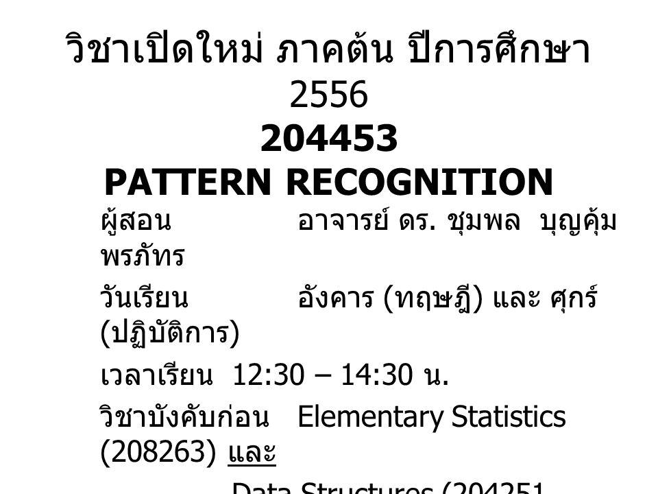 วิชาเปิดใหม่ ภาคต้น ปีการศึกษา 2556 204453 PATTERN RECOGNITION