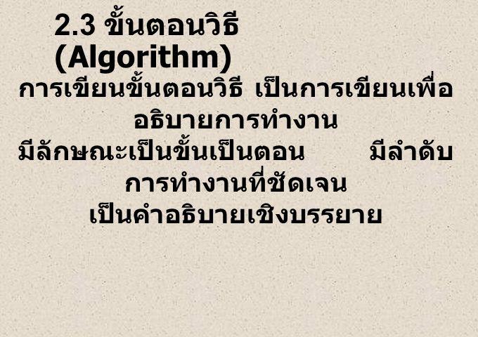 2.3 ขั้นตอนวิธี (Algorithm)