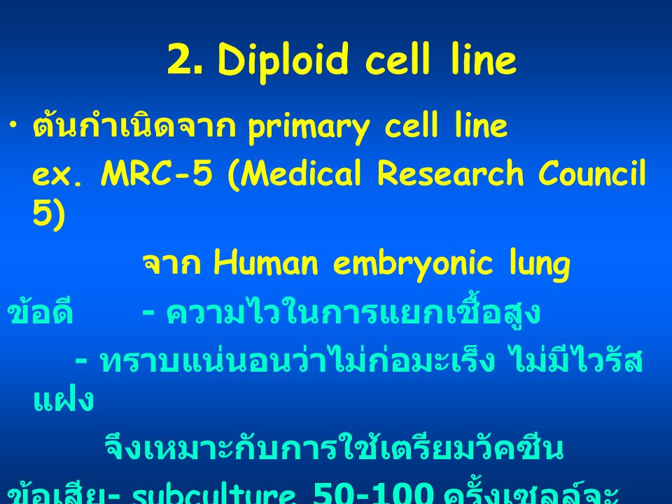 2. Diploid cell line ต้นกำเนิดจาก primary cell line