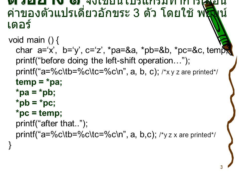 ตัวอย่าง ๑ จงเขียนโปรแกรมทำการเลื่อนค่าของตัวแปรเดี่ยวอักขระ 3 ตัว โดยใช้ พอยน์เตอร์