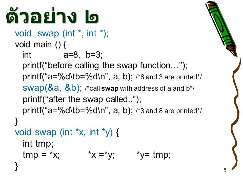 ตัวอย่าง ๒ void swap (int *, int *);