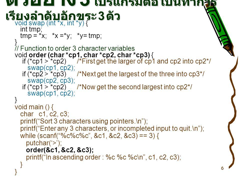 ตัวอย่าง 3 โปรแกรมต่อไปนี้ทำการเรียงลำดับอักขระ 3 ตัว