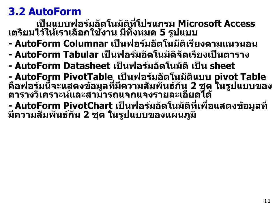 3.2 AutoForm เป็นแบบฟอร์มอัตโนมัติที่โปรแกรม Microsoft Access เตรียมไว้ให้เราเลือกใช้งาน มีทั้งหมด 5 รูปแบบ.