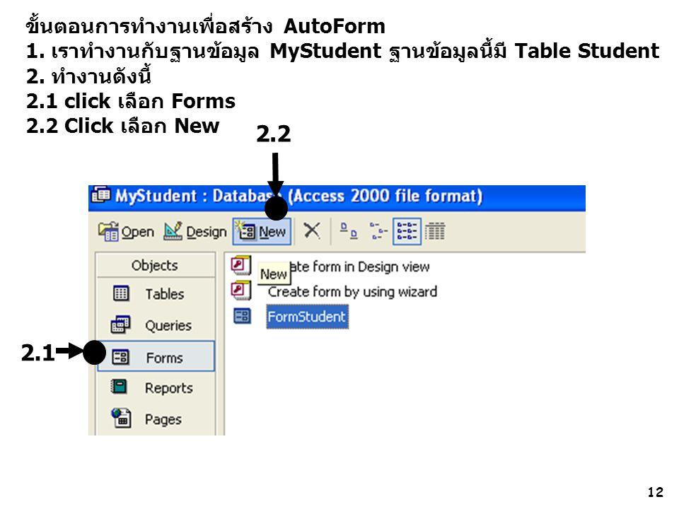 2.2 2.1 ขั้นตอนการทำงานเพื่อสร้าง AutoForm