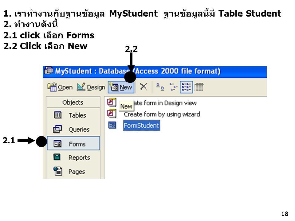 1. เราทำงานกับฐานข้อมูล MyStudent ฐานข้อมูลนี้มี Table Student