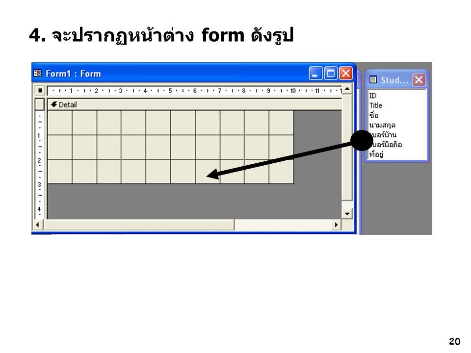 4. จะปรากฏหน้าต่าง form ดังรูป