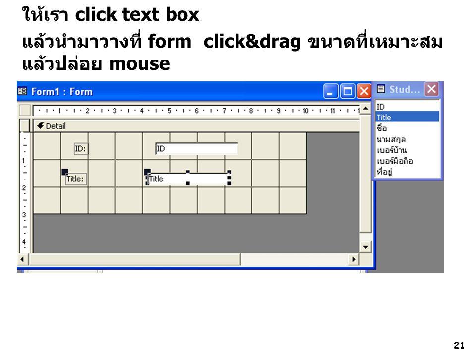 ให้เรา click text box แล้วนำมาวางที่ form click&drag ขนาดที่เหมาะสม แล้วปล่อย mouse