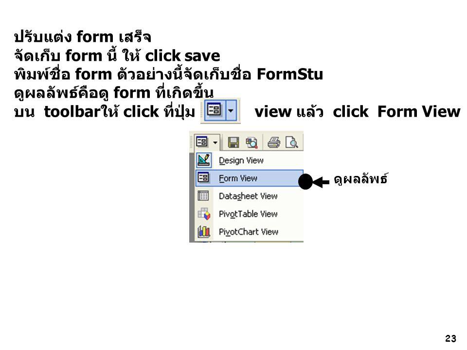 จัดเก็บ form นี้ ให้ click save