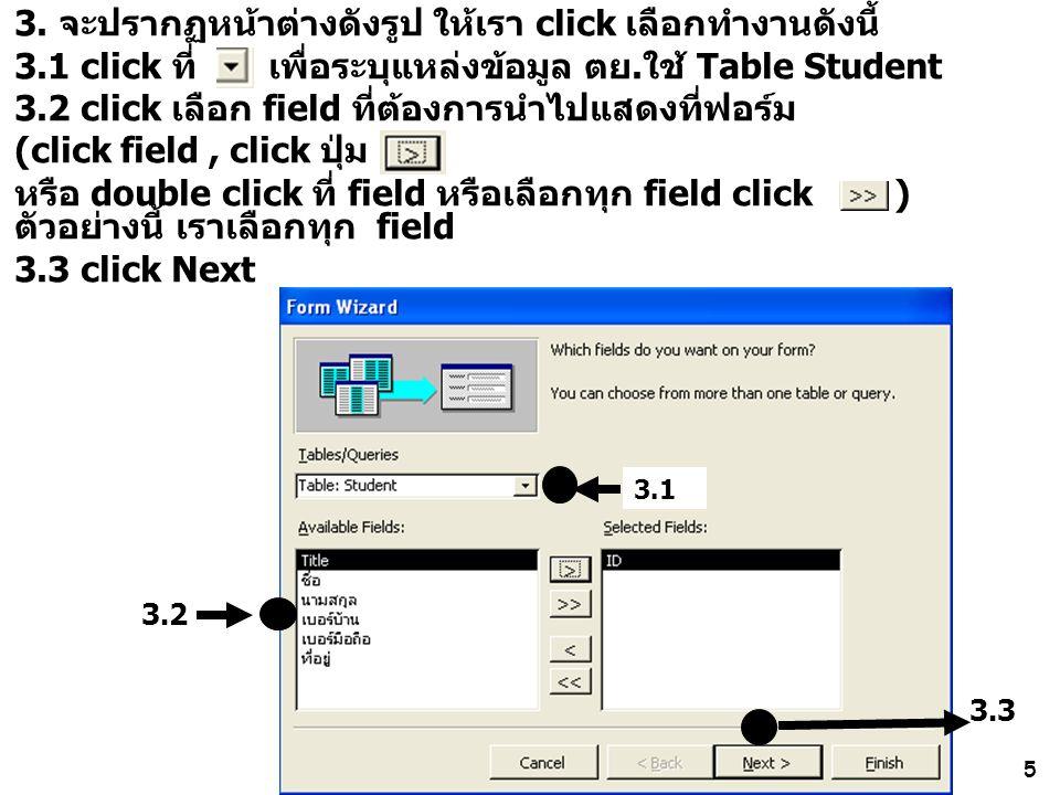 3. จะปรากฏหน้าต่างดังรูป ให้เรา click เลือกทำงานดังนี้