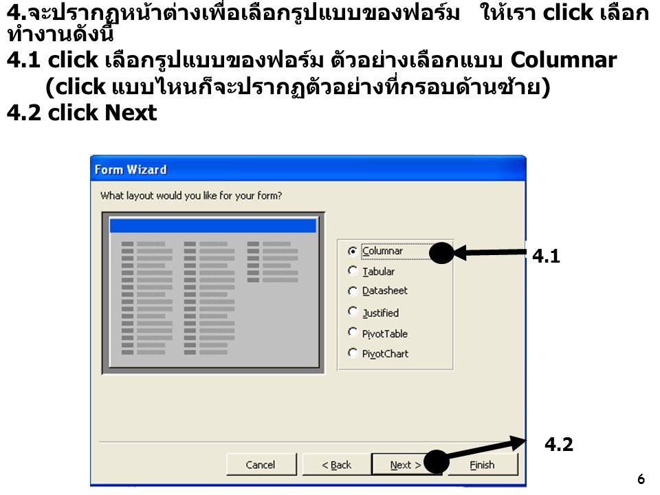 4.1 click เลือกรูปแบบของฟอร์ม ตัวอย่างเลือกแบบ Columnar