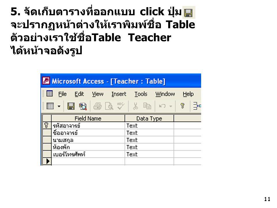 5. จัดเก็บตารางที่ออกแบบ click ปุ่ม