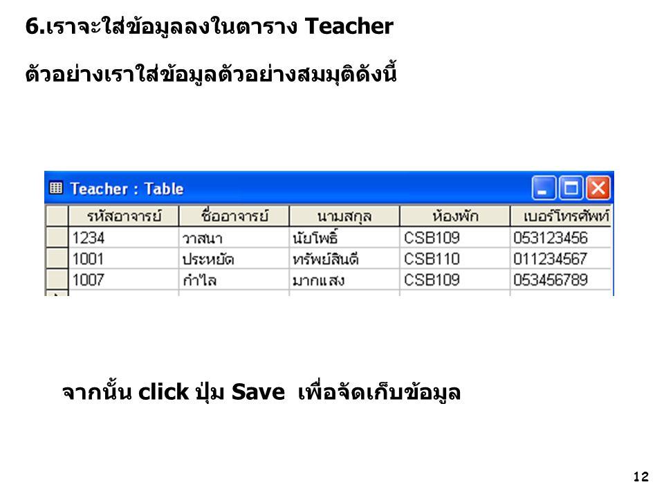 6.เราจะใส่ข้อมูลลงในตาราง Teacher