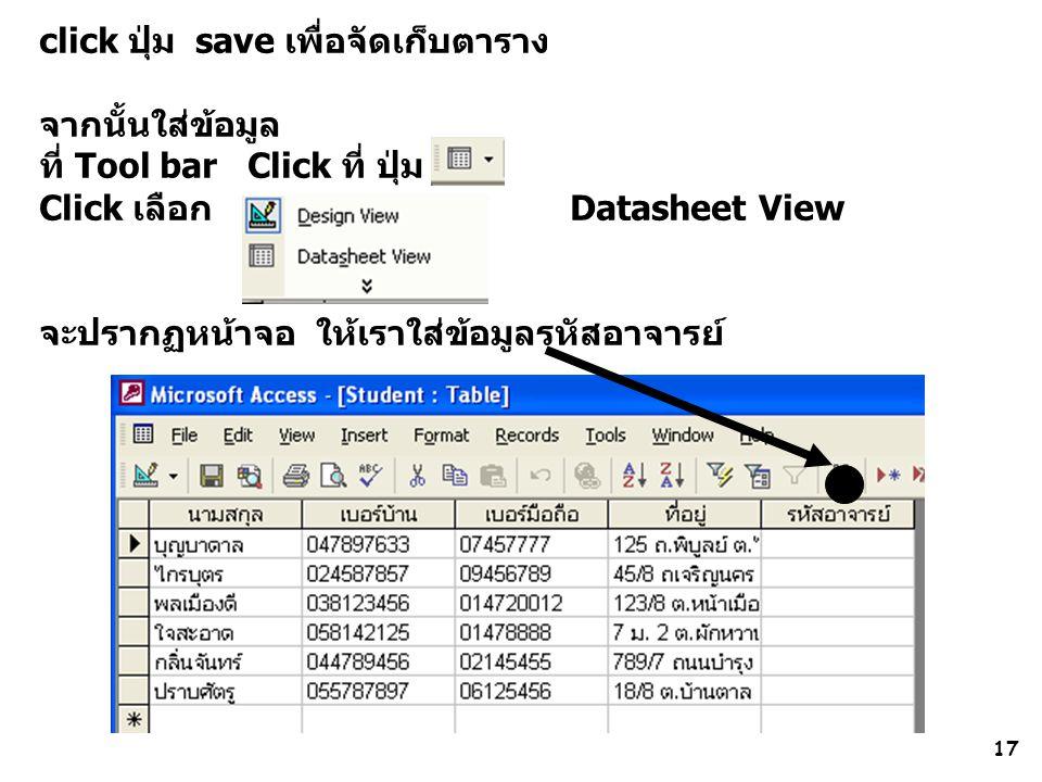 click ปุ่ม save เพื่อจัดเก็บตาราง
