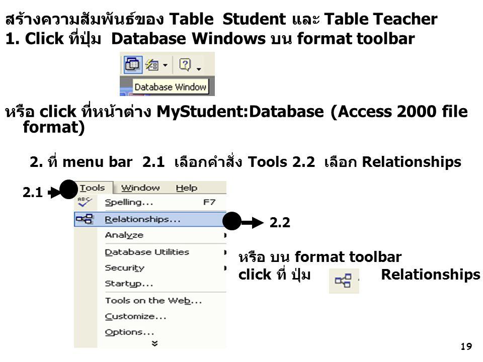 สร้างความสัมพันธ์ของ Table Student และ Table Teacher