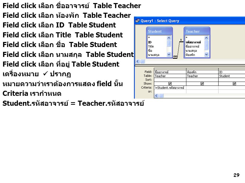 Field click เลือก ชื่ออาจารย์ Table Teacher