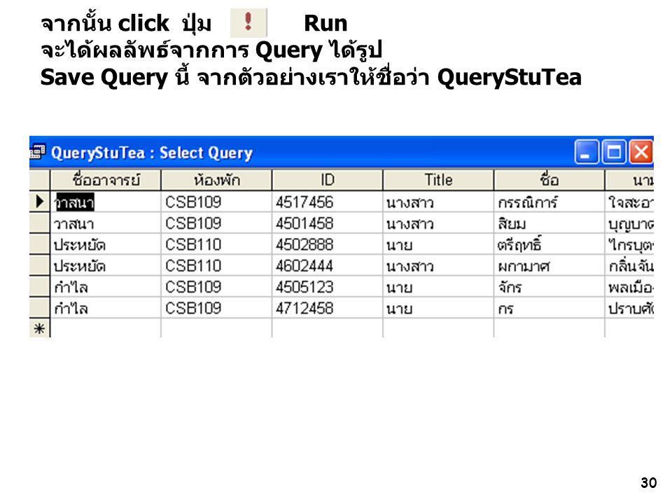 จากนั้น click ปุ่ม Run จะได้ผลลัพธ์จากการ Query ได้รูป Save Query นี้ จากตัวอย่างเราให้ชื่อว่า QueryStuTea