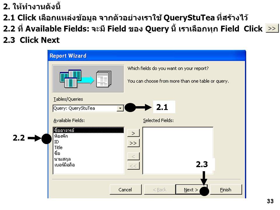 2. ให้ทำงานดังนี้ 2.1 Click เลือกแหล่งข้อมูล จากตัวอย่างเราใช้ QueryStuTea ที่สร้างไว้