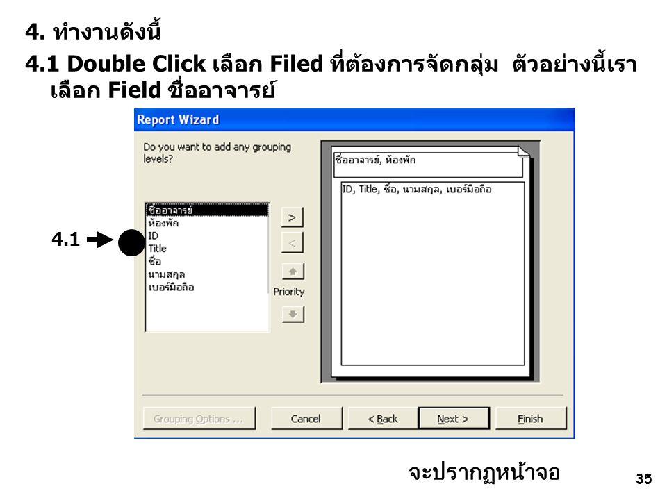 4. ทำงานดังนี้ 4.1 Double Click เลือก Filed ที่ต้องการจัดกลุ่ม ตัวอย่างนี้เราเลือก Field ชื่ออาจารย์