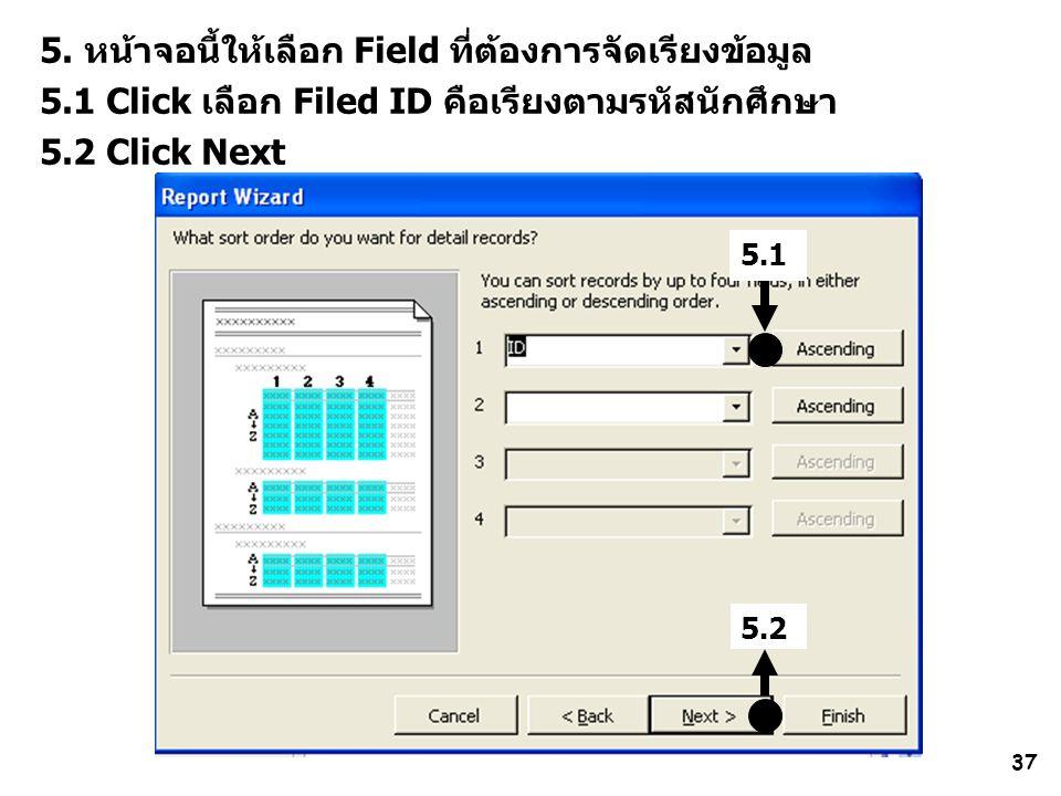 5. หน้าจอนี้ให้เลือก Field ที่ต้องการจัดเรียงข้อมูล