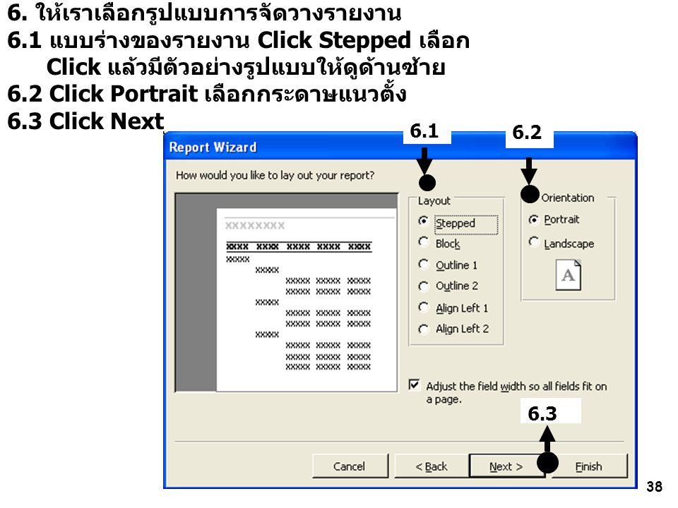 6. ให้เราเลือกรูปแบบการจัดวางรายงาน