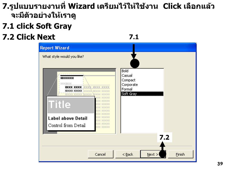 7.รูปแบบรายงานที่ Wizard เตรียมไว้ให้ใช้งาน Click เลือกแล้วจะมีตัวอย่างให้เราดู