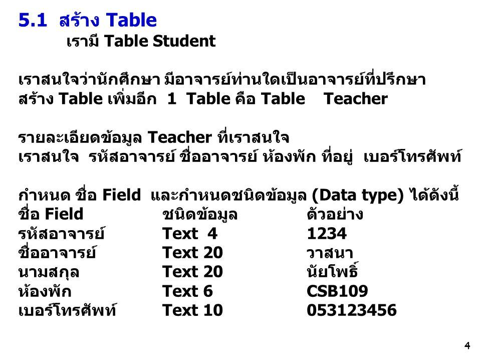 5.1 สร้าง Table เรามี Table Student