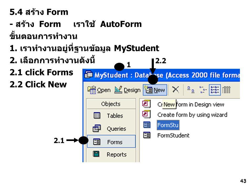 - สร้าง Form เราใช้ AutoForm ขั้นตอนการทำงาน