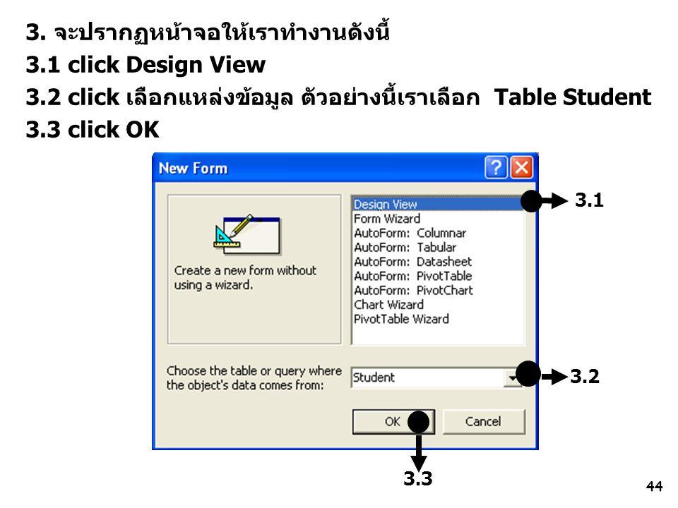 3. จะปรากฏหน้าจอให้เราทำงานดังนี้ 3.1 click Design View