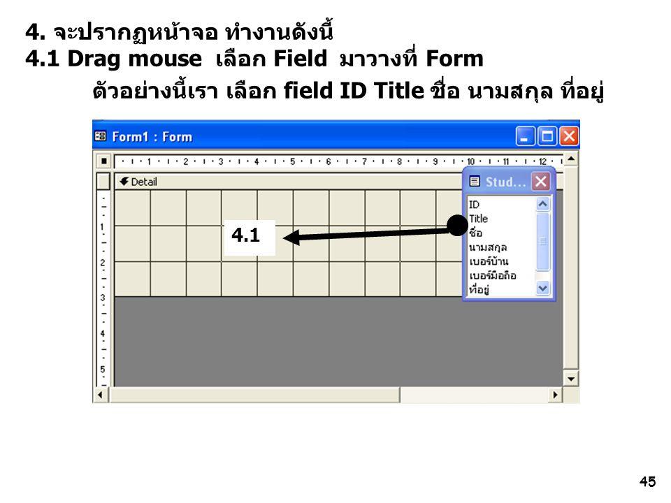 4. จะปรากฏหน้าจอ ทำงานดังนี้ 4.1 Drag mouse เลือก Field มาวางที่ Form