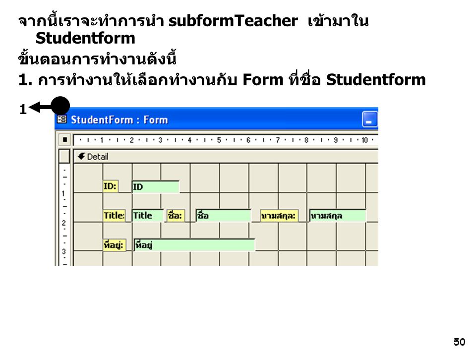 จากนี้เราจะทำการนำ subformTeacher เข้ามาใน Studentform