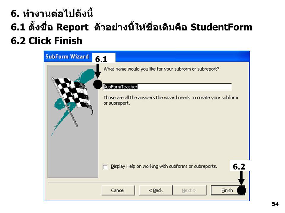 6.1 ตั้งชื่อ Report ตัวอย่างนี้ให้ชื่อเดิมคือ StudentForm