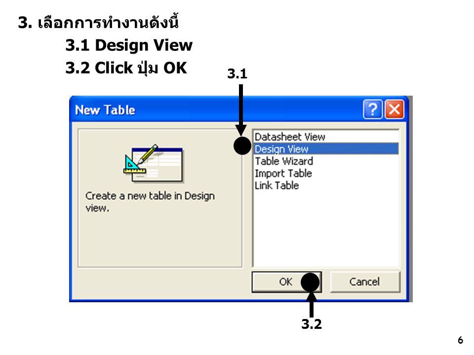 3. เลือกการทำงานดังนี้ 3.1 Design View 3.2 Click ปุ่ม OK