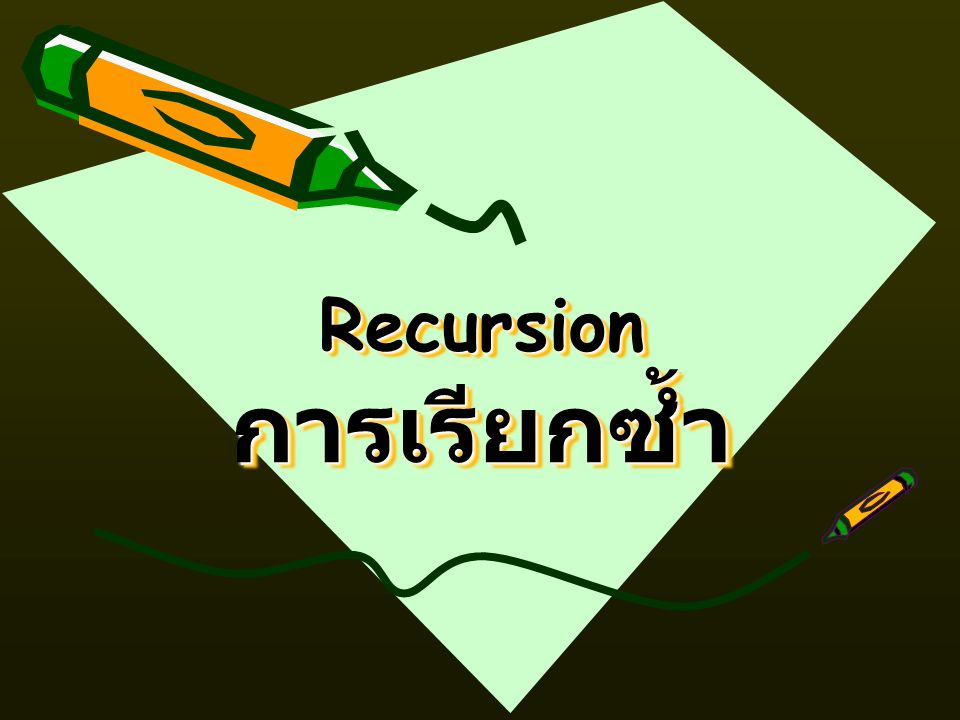 Recursion การเรียกซ้ำ