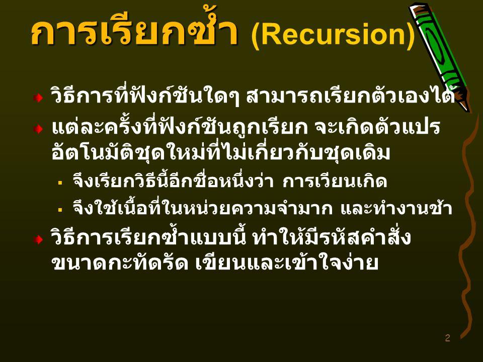 การเรียกซ้ำ (Recursion)