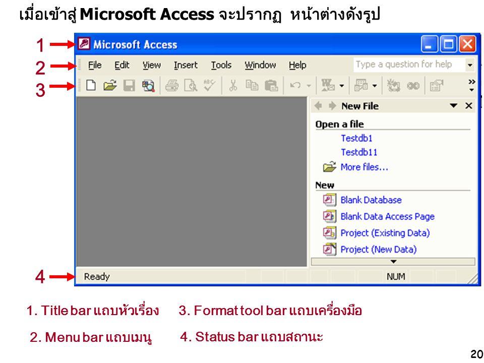 123 4 เมื่อเข้าสู่ Microsoft Access จะปรากฏ หน้าต่างดังรูป