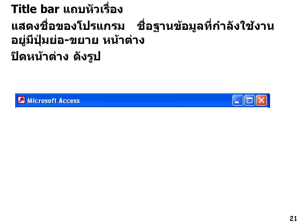 Title bar แถบหัวเรื่อง