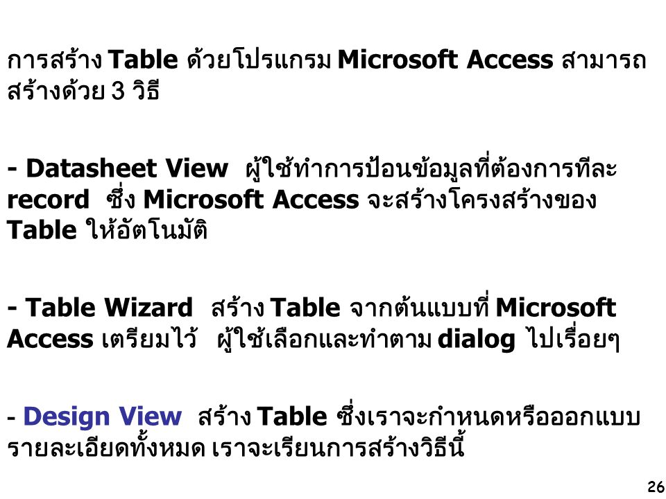 การสร้าง Table ด้วยโปรแกรม Microsoft Access สามารถสร้างด้วย 3 วิธี