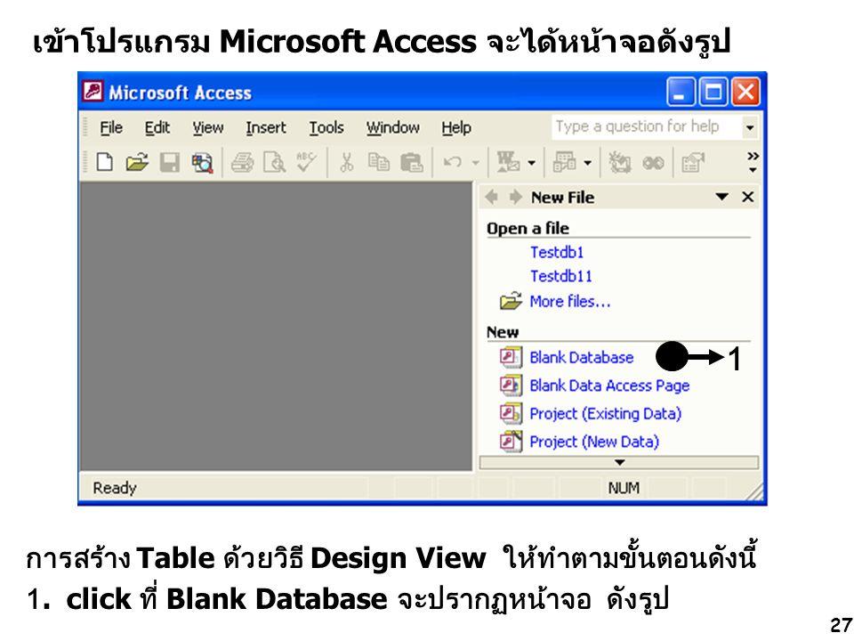 เข้าโปรแกรม Microsoft Access จะได้หน้าจอดังรูป