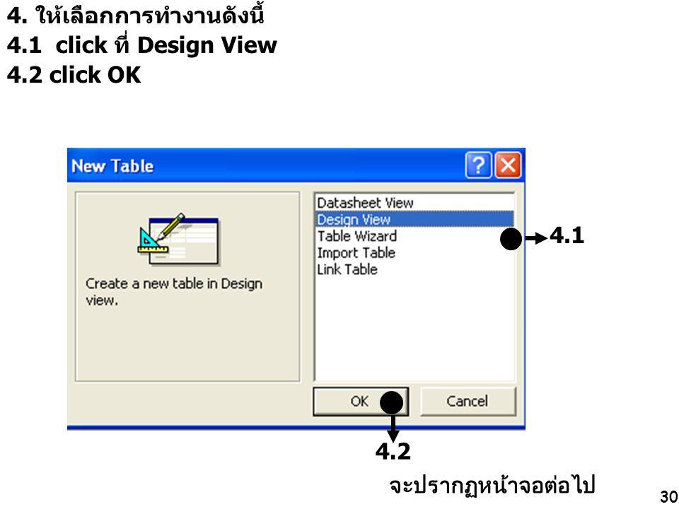 4. ให้เลือกการทำงานดังนี้ 4.1 click ที่ Design View 4.2 click OK