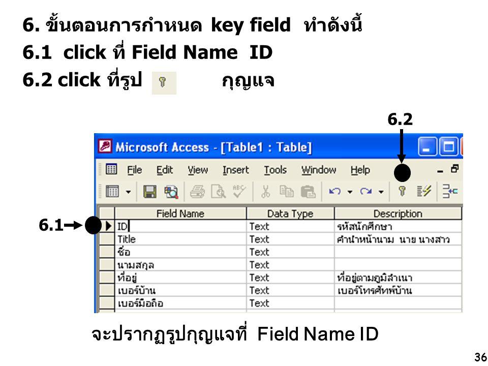 6. ขั้นตอนการกำหนด key field ทำดังนี้ 6.1 click ที่ Field Name ID