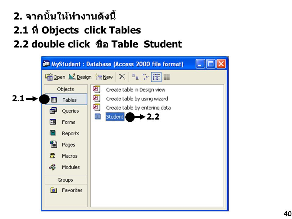 2. จากนั้นให้ทำงานดังนี้ 2.1 ที่ Objects click Tables