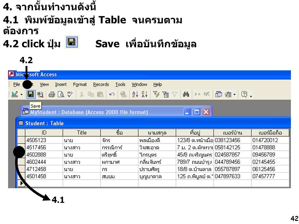 4.1 พิมพ์ข้อมูลเข้าสู่ Table จนครบตามต้องการ