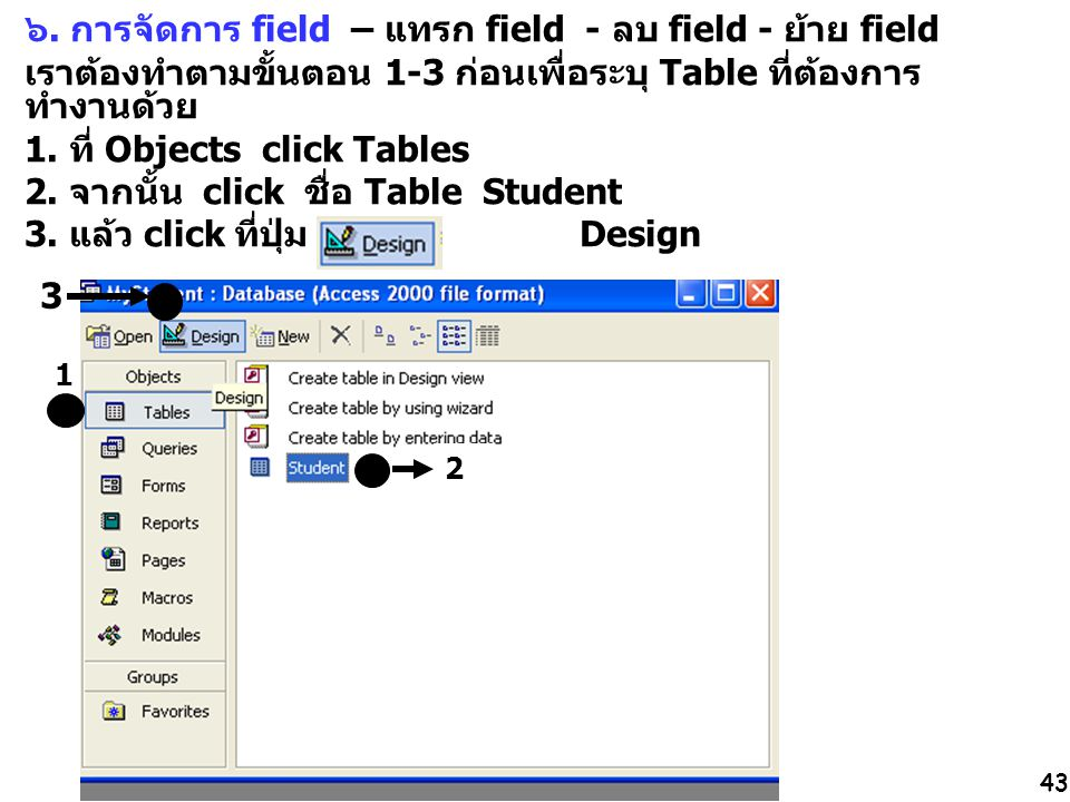 ๖. การจัดการ field – แทรก field - ลบ field - ย้าย field