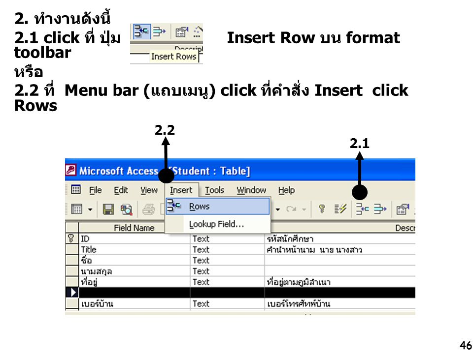 2.1 click ที่ ปุ่ม Insert Row บน format toolbar หรือ