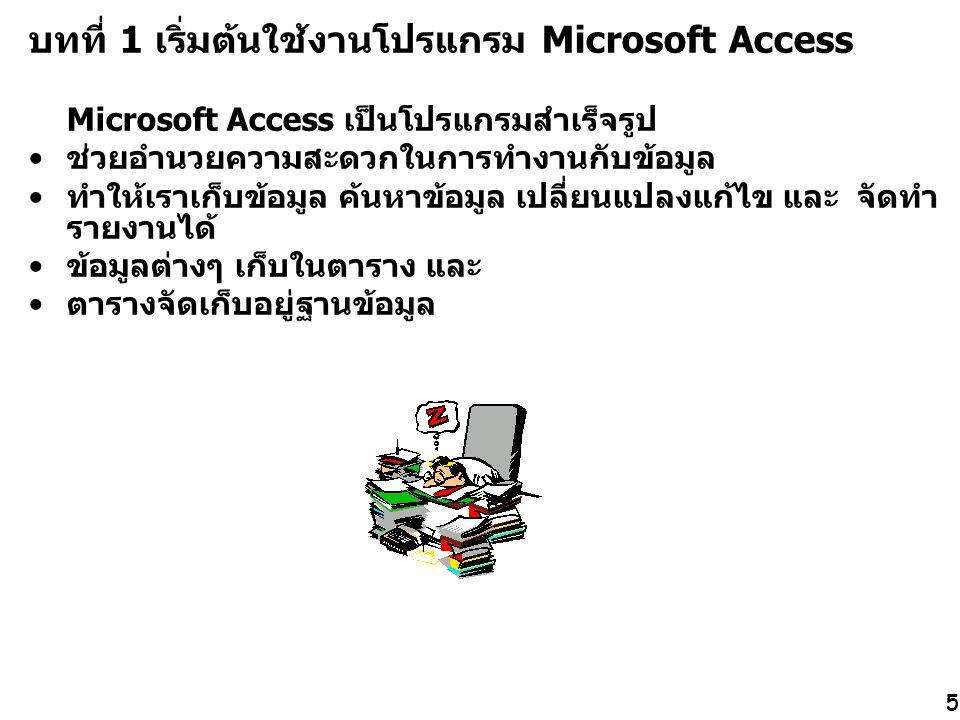 บทที่ 1 เริ่มต้นใช้งานโปรแกรม Microsoft Access