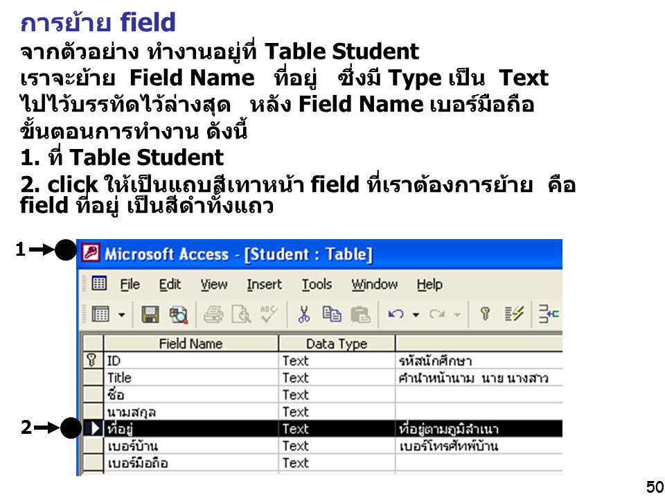 การย้าย field จากตัวอย่าง ทำงานอยู่ที่ Table Student