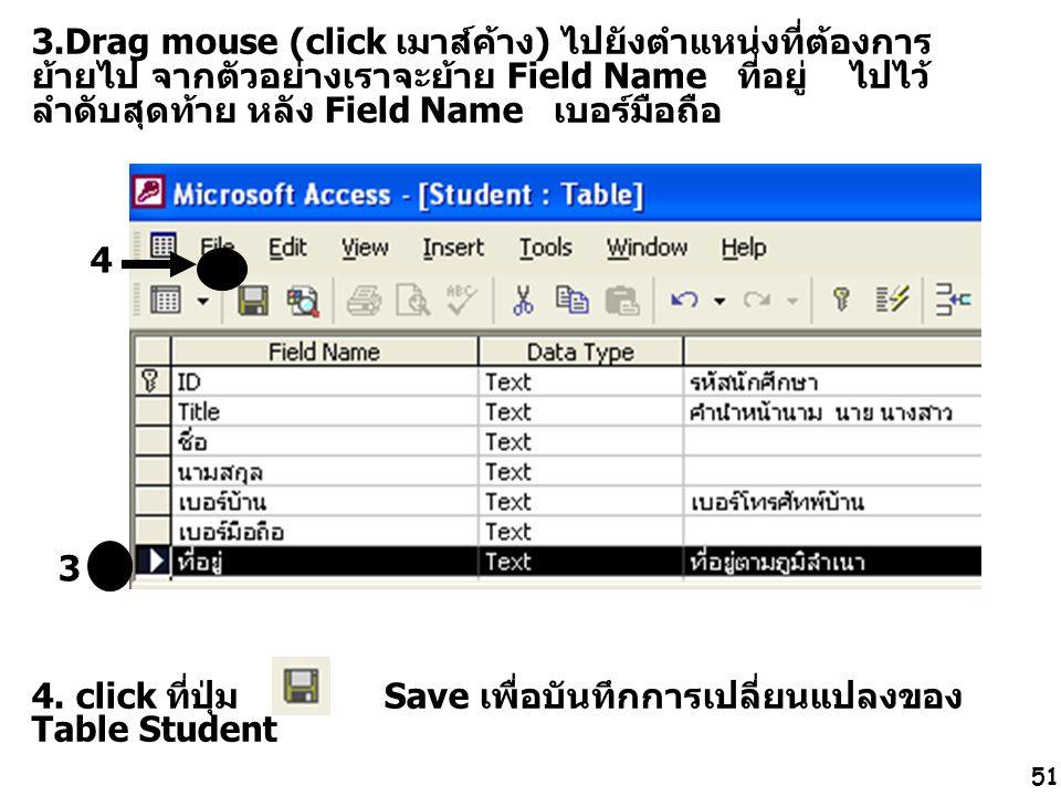 4. click ที่ปุ่ม Save เพื่อบันทึกการเปลี่ยนแปลงของ Table Student 4