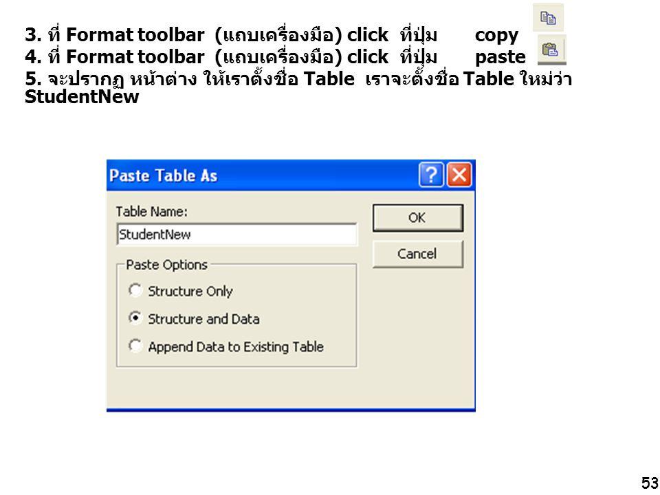 3. ที่ Format toolbar (แถบเครื่องมือ) click ที่ปุ่ม copy